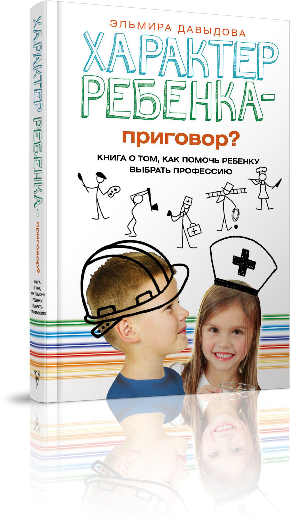 Характер ребёнка приговор? Книга о том, как помочь ребёнку выбрать профессию