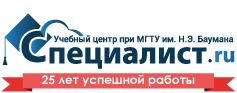 Учебный центр Специалист при МГТУ имени Баумана