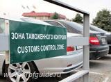 Специалист по растаможиванию грузов (автомобилей)