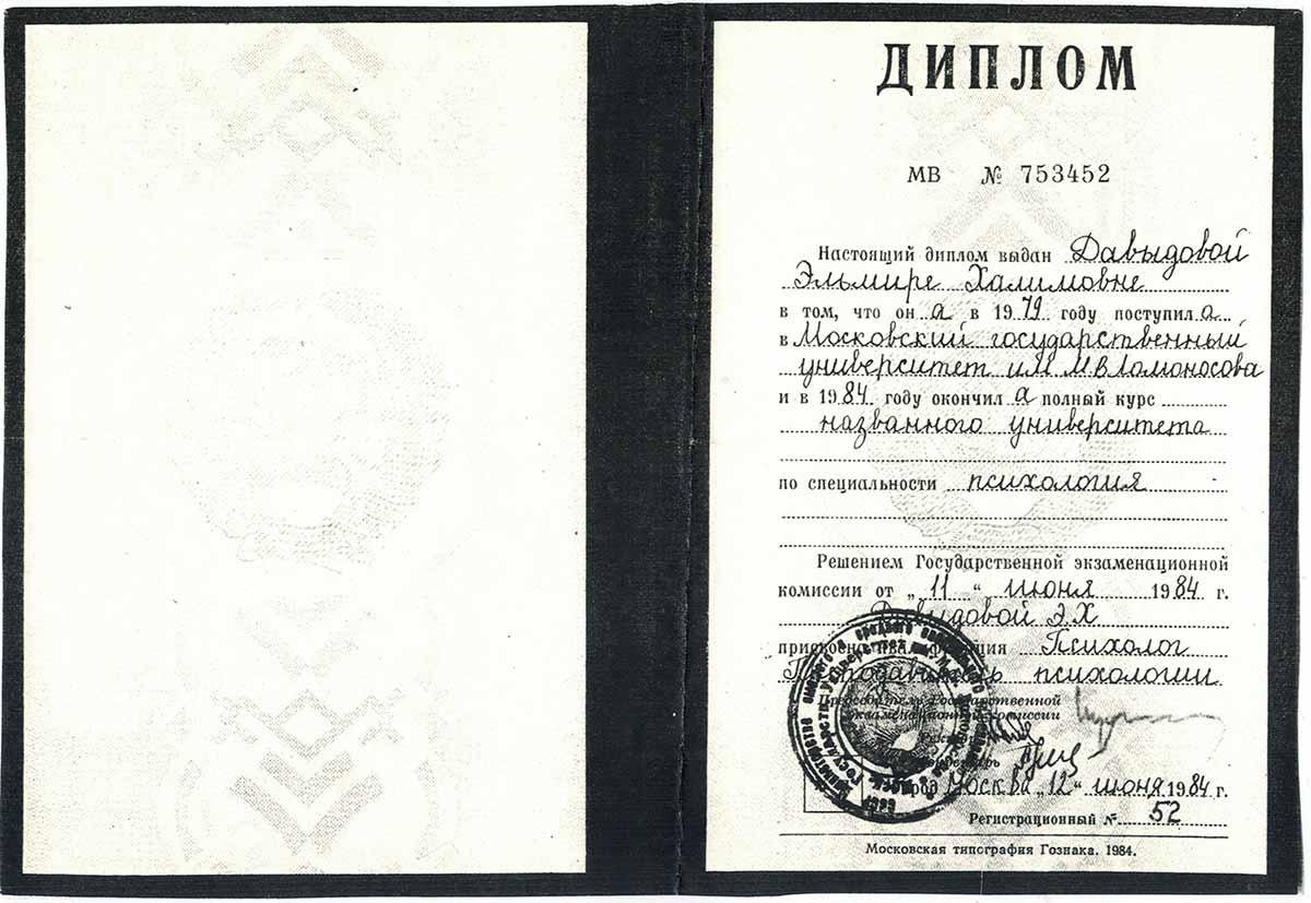 Диплом о высшем образовании (Давыдова Эльмира Халимовна)