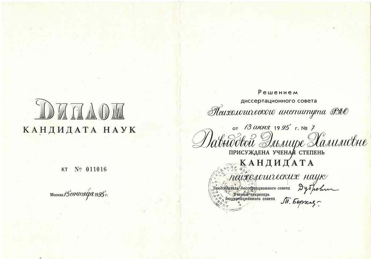 Диплом о кандидатской степени (Давыдова Эльмира Халимовна)
