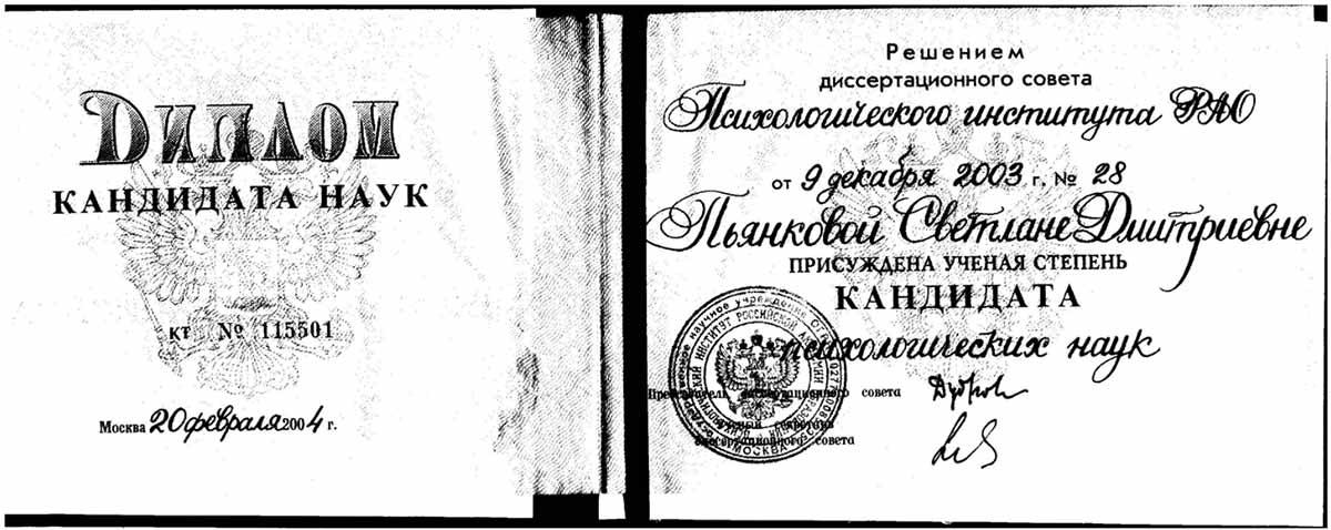 Диплом о кондидатской степени (Светлана Пьянкова)