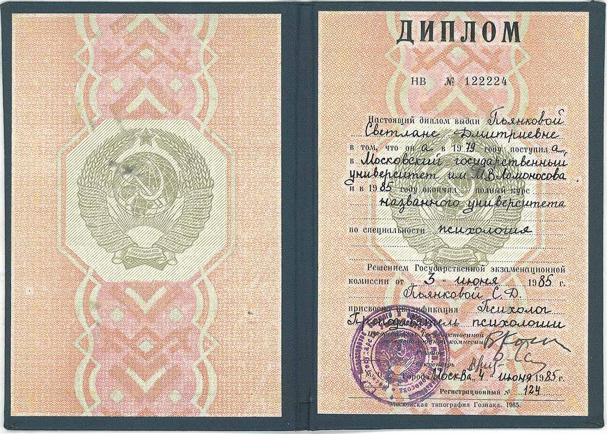 Диплом о высшем образовании (Светлана Пьянкова)